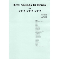 New Sounds in Brass NSB 第9集 シング・シング・シング