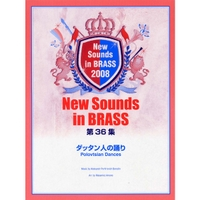 New Sounds in Brass NSB 第36集 ダッタン人の踊り