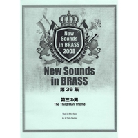New Sounds in Brass NSB 第36集 第三の男