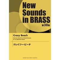 New Sounds in Brass NSB 第38集 クレイジー・ビーチ