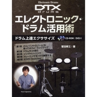 Electronic Drums DTXdrums エレクトロニック・ドラム活用術 CD-ROM/DVD付