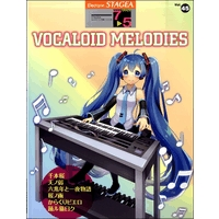 STAGEA エレクトーンで弾く 7~5級 Vol.45 VOCALOID MELODIES(ボーカロイド・メロディーズ)
