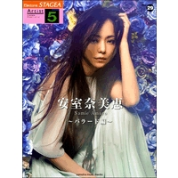 STAGEA アーチスト 5級 Vol.29 安室奈美恵 ~バラード編~