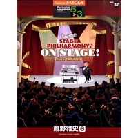STAGEA パーソナル 5~3級 Vol.57 鷹野雅史6 「Amazing!! STAGEA PHILHARMONY♪ON STAGE! Max TAKANO」
