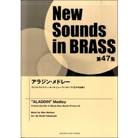 New Sounds in Brass NSB第47集 アラジン・メドレー