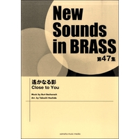 New Sounds in Brass NSB第47集 遙かなる影