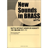 New Sounds in Brass NSB第47集 BATTLE WITHOUT HONOR OR HUMANITY