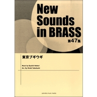 New Sounds in Brass NSB第47集 東京ブギウギ