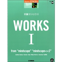 "STAGEA パーソナル 5~3級 Vol.59 安藤ヨシヒロ8 『WORKS 1 ~from ""mindscape""""mindscape"
