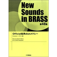 New Sounds in Brass NSB第48集 Official髭男dismメドレー
