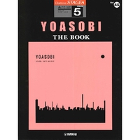 STAGEA アーチスト 5級 Vol.45 YOASOBI 『THE BOOK』