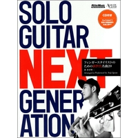 SOLO GUITAR NEXT GENERATION フィンガースタイリストのための新世代名曲20