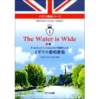 The Water is Wide イギリス愛唱歌集 ―R.QuilterとA.Nakanishiの編曲による―