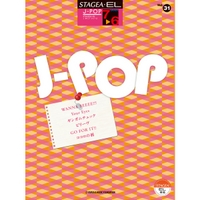 STAGEA・EL J-POP 7~6級 Vol.31 WANNA BEEEE!!!/ギンガムチェック/他