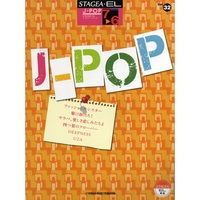 STAGEA・EL J-POP 7~6級 Vol.32