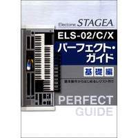 STAGEA ELS-02/C/X パーフェクト・ガイド 基礎編