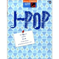 STAGEA J-POP 7~6級 Vol.33