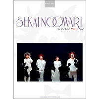 ピアノ・ソロ SEKAI NO OWARI Selection Vol.3