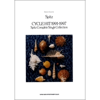 バンドスコア スピッツ/「CYCLE HIT 1991-1997 Spitz Complete Single Collection」