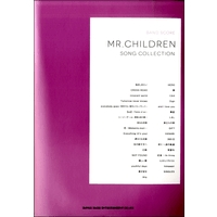 バンド・スコア Mr.Children Song Collection