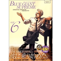 BLUE GIANT SUPREME 6