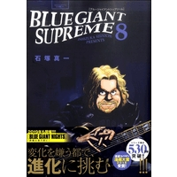 BLUE GIANT SUPREME8