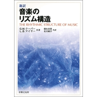 新訳 音楽のリズム構造 THE RHYTHMIC STRUCTURE OF MUSIC