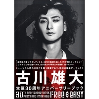 古川雄大 30th ANNIVERSARY BOOK Free&Easy
