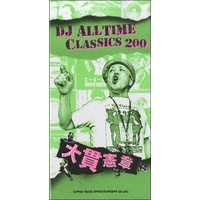 DJ ALL TIME CLASSICS 200 大貫憲章