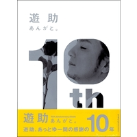 遊助 10th Anniversary Book あんがと。