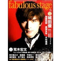 ムック fabulous stage Vol.10