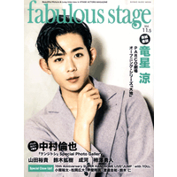 ムック fabulous stage Vol.11.5