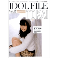 IDOL FILE Vol.07 TOKAI