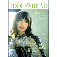 IDOL AND READ 013