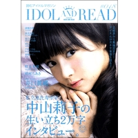 IDOL AND READ 018