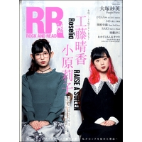 ROCK AND READ girls 002