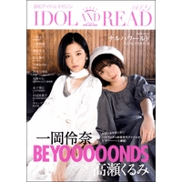 IDOL AND READ 021