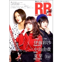 ROCK AND READ girls 003