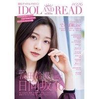 IDOL AND READ 026