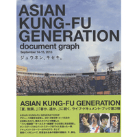 ASIAN KUNG-FU GENERATION DOCUMENT GRAPH3 September 14-15.2013 ジュウネンキセキ