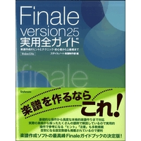 Finale version25 実用全ガイド