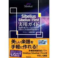 Sibelius/Sibelius|First 実用ガイド  楽譜作成のヒントとテクニック・音符の入力方法から応用まで