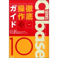 THE BEST REFERENCE BOOKS EXTREME Cubase10 Series 徹底操作ガイド