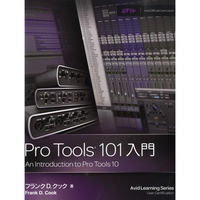 Pro Tools 101入門  An Introduction to Pro Tools 10