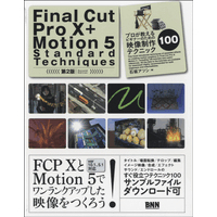 Final Cut Pro X + Motion5<第2版>