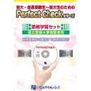 PERFECT CHECKシリーズ 添削学習セット 国立音楽大学志望者用