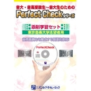 PERFECT CHECKシリーズ 添削学習セット 東京音楽大学志望者用